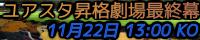 Vegalta_promotion_banner